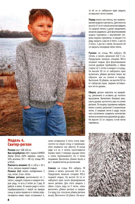 Вязание свитера для мальчиков с регланом
