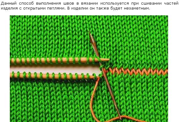 соединить края вязания