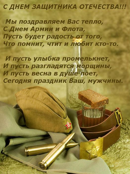 Поздравления для сослуживца по армии 167