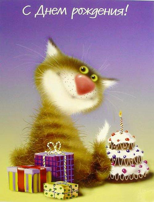 Поздравления с днем рождения с котиком 83