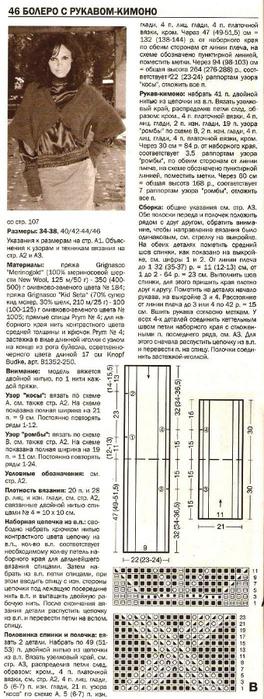 болеро1 (264x700, 248Kb)