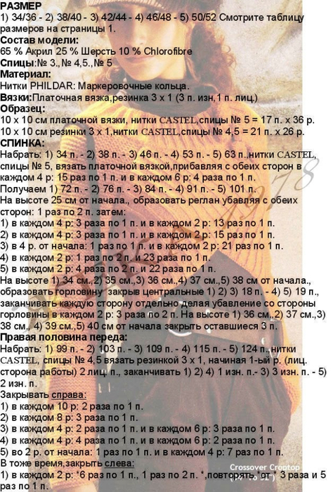 болеро5 (471x700, 455Kb)