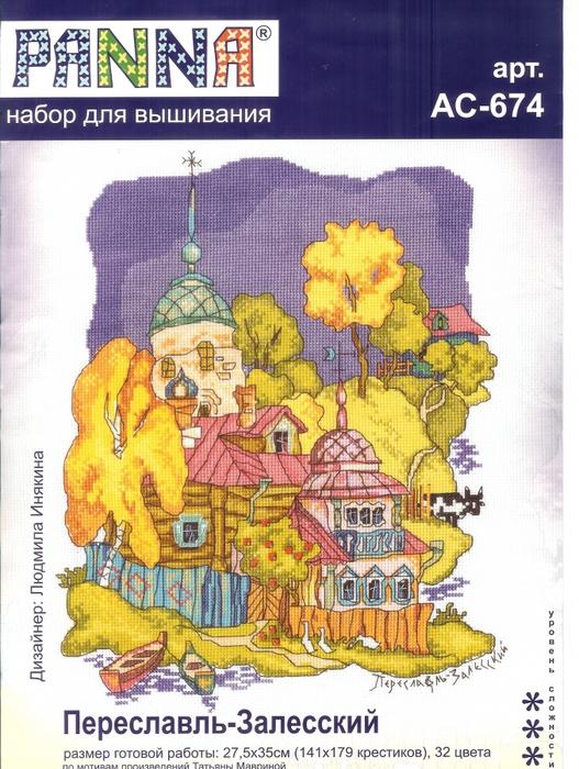4804545_3_Pereslavl (527x700, 339Kb)