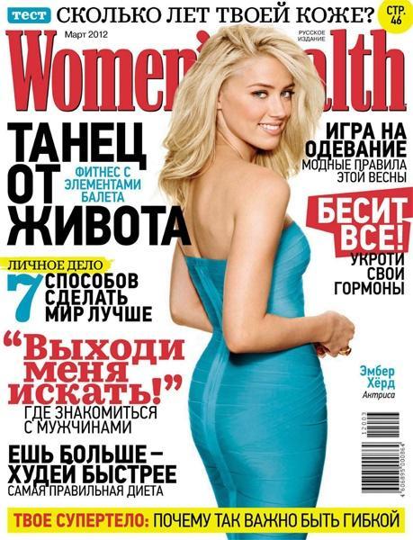 2920236_Womens_Health_03_2012 (459x600, 67Kb)
