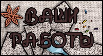 3631339_vashi_raboti (339x184, 109Kb)