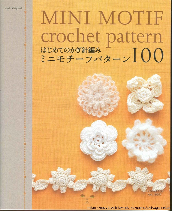 Mini Motif crochet pattern 000 (573x700, 367Kb)