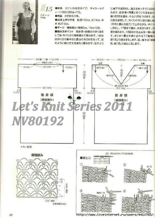 Let's Knit Series 2011 NV80192_067 (496x700, 236Kb)