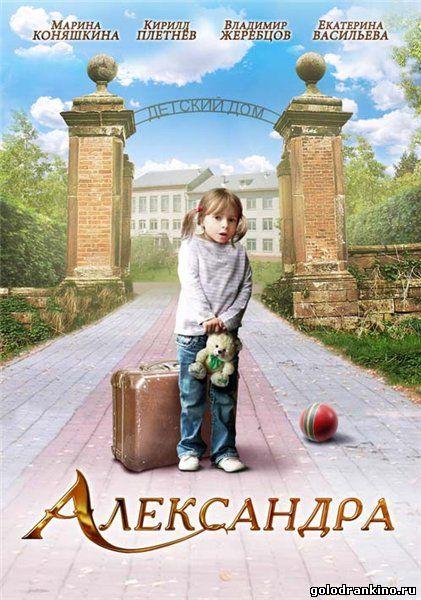 alexandra_2010_DVDRip (421x600, 64Kb)