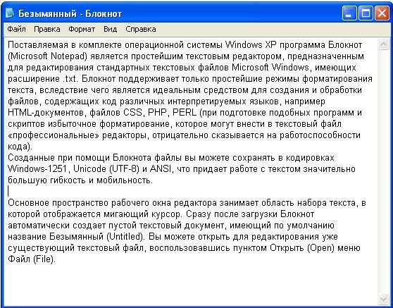 Скачать блокнота windows 10 на русском языке