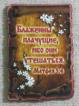 magnit-malyy-svitok-azbuka-very-matf-16041 (252x340, 224Kb)