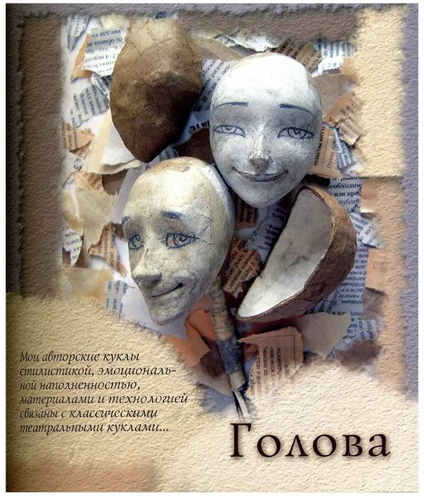 Шарнирная кукла из папье маше своими руками