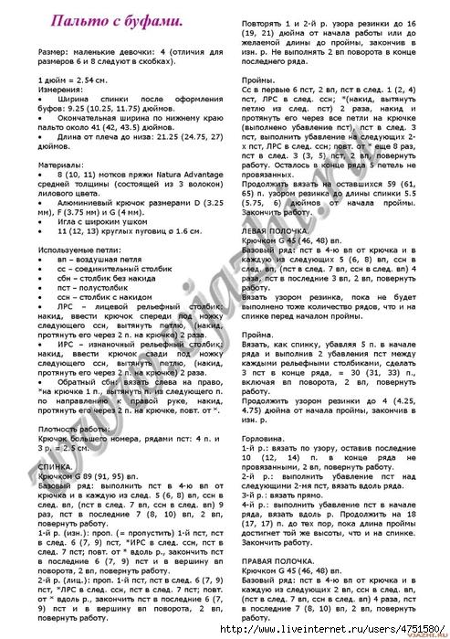 palto-s-bufami_p1 (493x700, 285Kb)