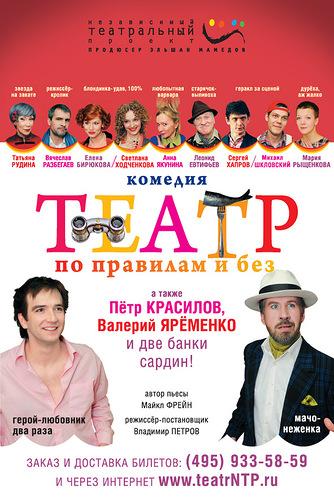 театр1 (334x500, 102Kb)