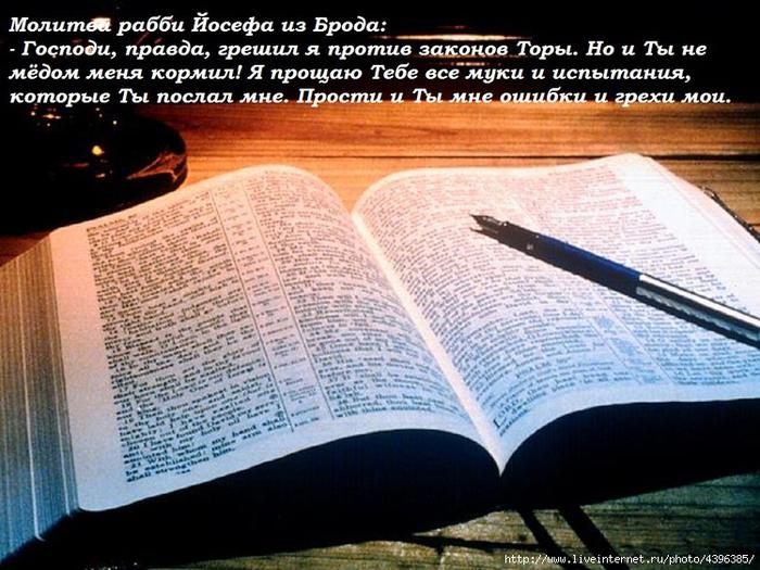 Молитва прощения (700x525, 288Kb)
