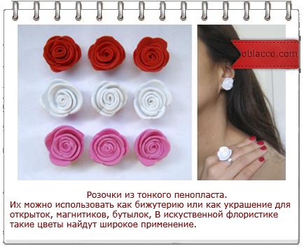 розы из пенопласта