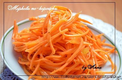 морковь (428x283, 104Kb)