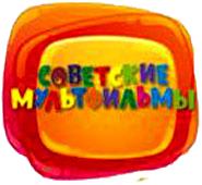 советские мултфильмы (185x170, 52Kb)
