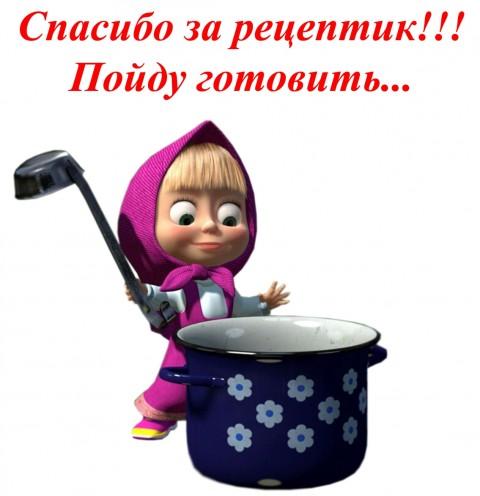 83936469_spasibo_za_receptikpoydu_gotovit (480x496, 43Kb)
