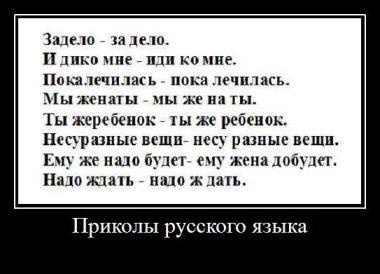 Приколы русского языка (380x274, 25Kb)