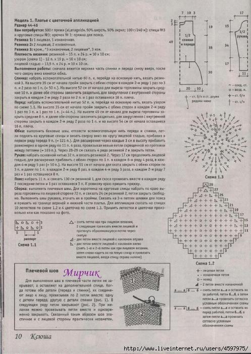 1-500012 (497x700, 302Kb)