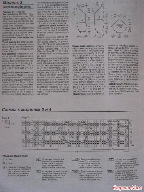 комбез схема (500x667, 122Kb)