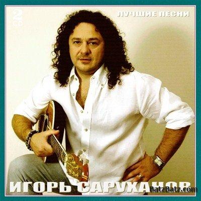 1324720593_igor_saruhanov_-_luchshie_pesni (400x400, 39Kb)