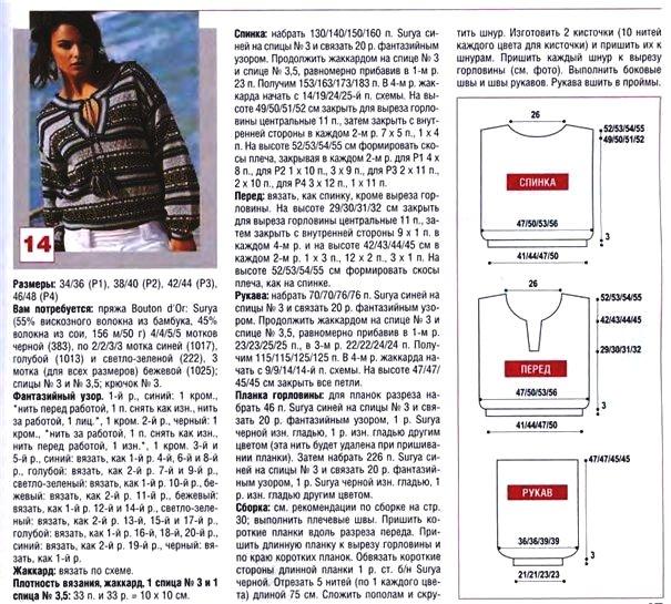 жаккард.пуловер1 (605x545, 119Kb)
