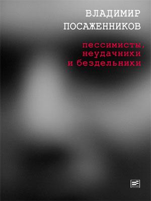 Pasajennykov (300x399, 14Kb)