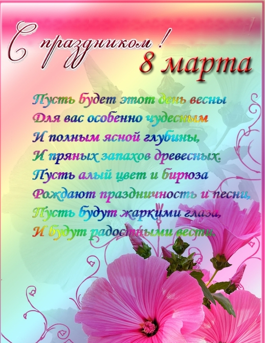 Поздравления С 8 Марта Любимой Девушке Смс - Моя социальная сеть