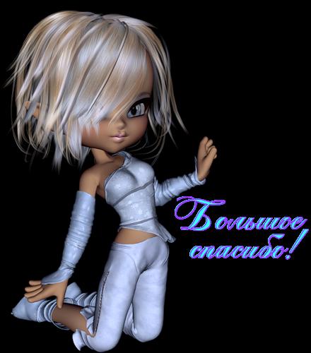 84402679_Bolshoe_spasibo (440x500, 269Kb)