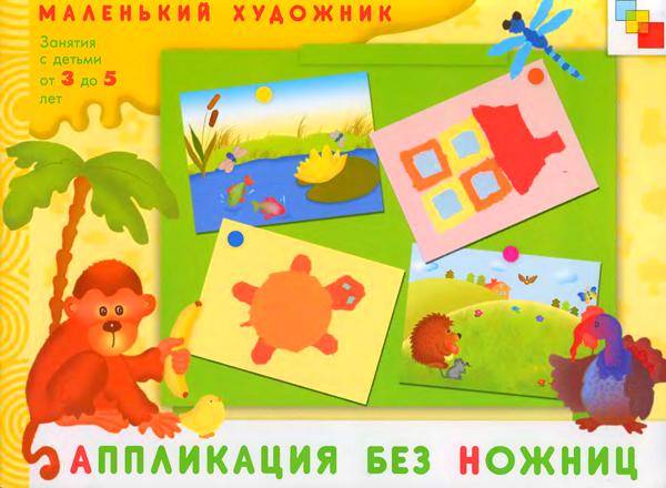 4663906_malenkii_xudoznik (600x440, 427Kb)