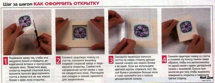Вставить картинку в рамку своими руками