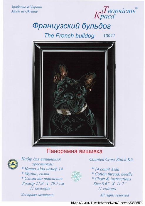 Буклет схем для вышивки крестикомНазвание: Французский бульдогПроизводитель: Краса i ТворчiстьНомер:10911Формат...