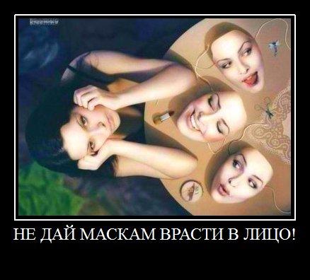 Медитация зеркало маски (438x396, 33Kb)