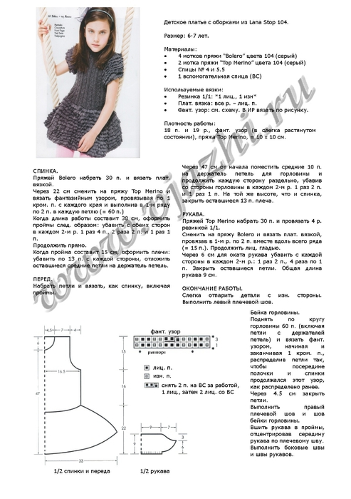Вязание платья с воланами спицами