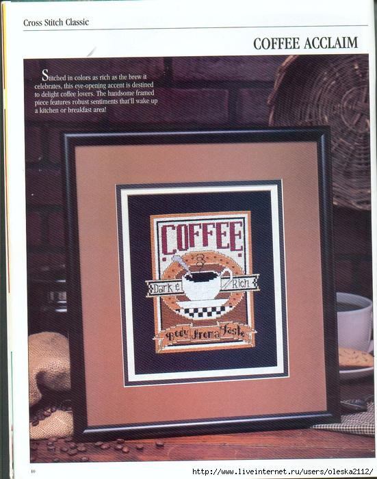 кофе (551x700, 323Kb)