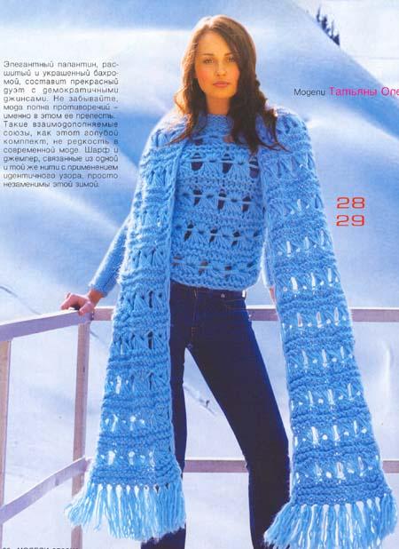 синий шарф (450x618, 65Kb)