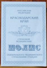 Страховой полис (168x241, 82Kb)