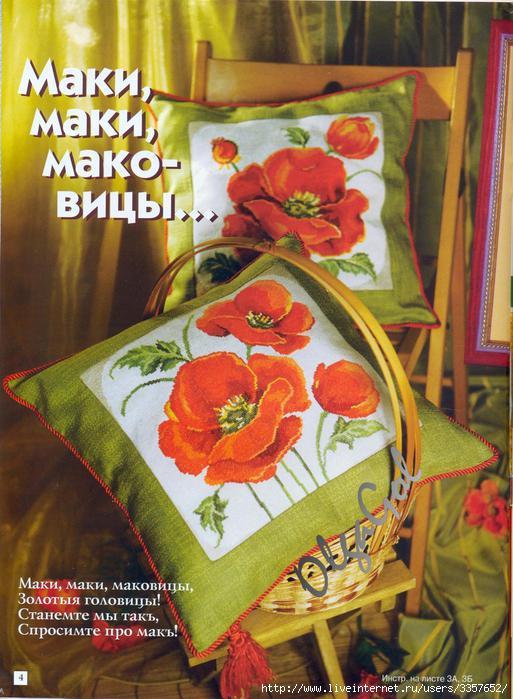 подушки | Записи в рубрике