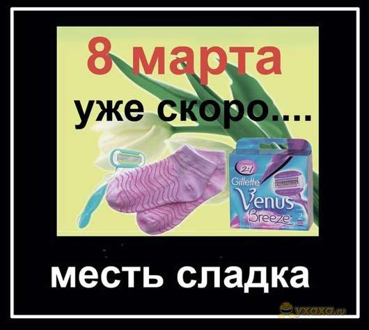 yxaxa_ru_eroticheskie-pozdravleniya-s-8-marta (530x474, 43Kb)