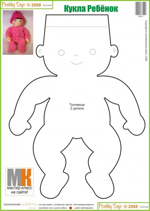 Кукла игрушка своими руками из ткани