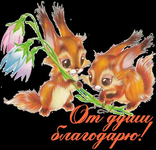 84090791_Ot_dushi_blagodaryu (500x482, 368Kb)