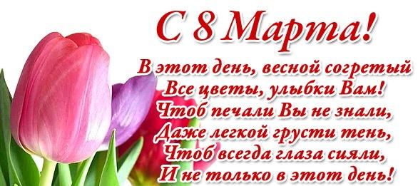 8 марта (586x261, 78Kb)