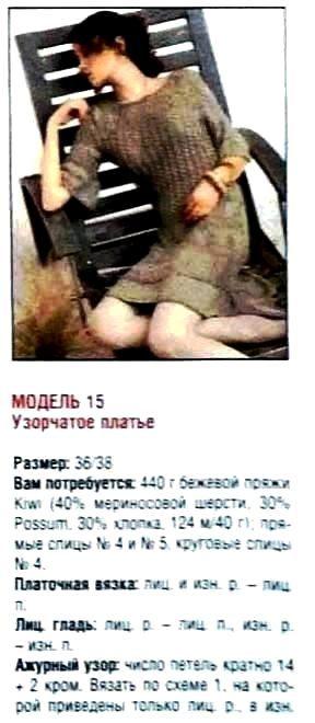 сер.платье1 (288x660, 36Kb)