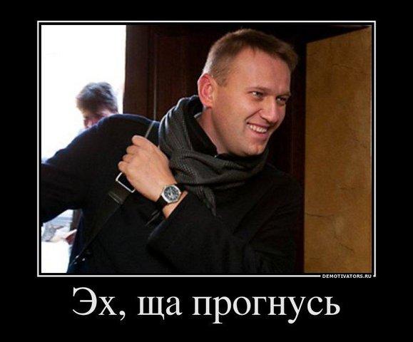 Навальный прогнется (579x480, 33Kb)