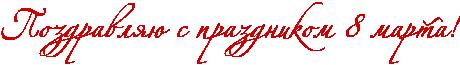 RpozdravlyUPsPprazdnikomP8PmartaIG2 праздник (460x65, 8Kb)