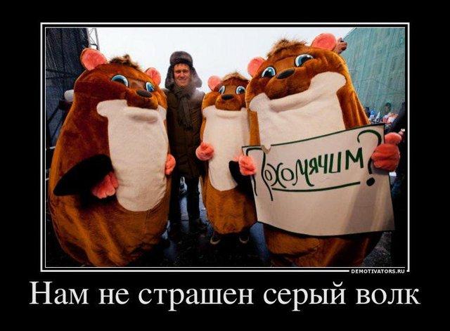 Навальный ... Похомячим (640x471, 54Kb)