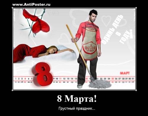 Подборка демотиваторов на тему 8 Марта!