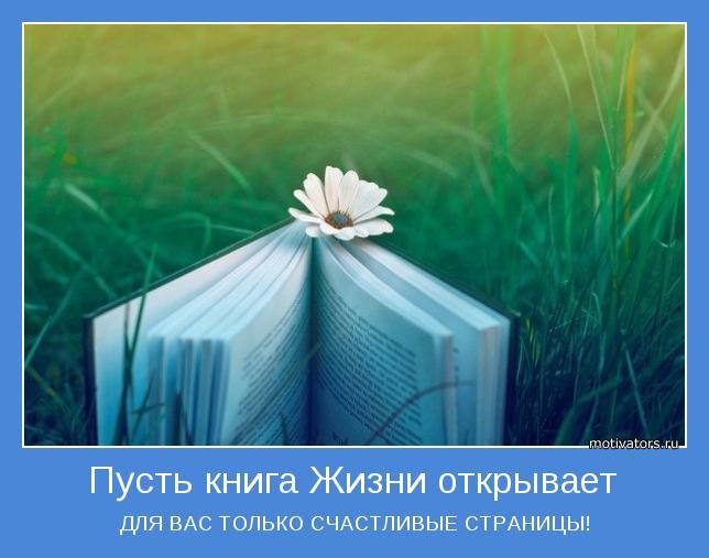 мудрые высказывания/1331240079_kniga (644x507, 39Kb)