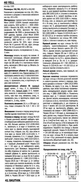 жаккард1 (311x700, 180Kb)